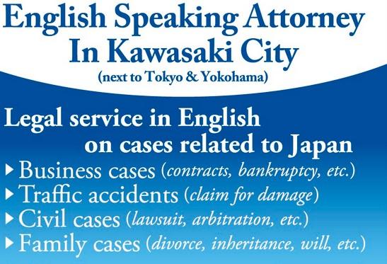 Law firn in Japan